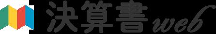 決算書web