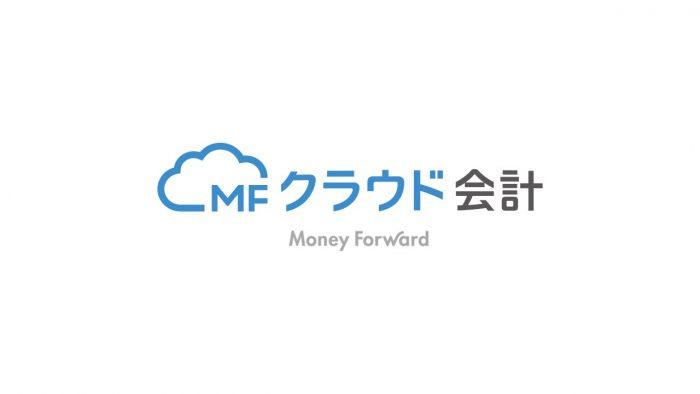 電子帳簿保存法とクラウド会計